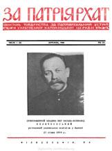 Патріярхат 1 (8) 1969