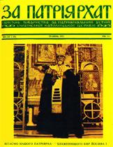 Патріярхат-1973-02
