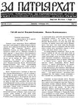 Патріярхат-1973-04-1