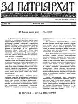 Патріярхат-1973-05