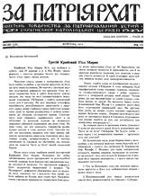 Patriarhat-1973-06-1