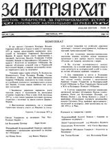 Patriarhat-1973-07-1