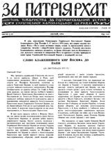 Patriarhat-1974-02-1