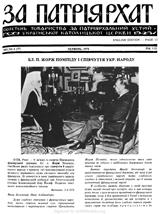 Patriarhat-1974-06-1