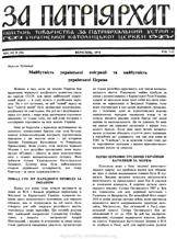 Patriarhat-1974-08-1