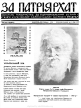 Patriarhat-1974-09-10-1