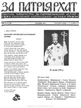 Patriarhat-1974-11-1