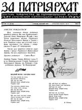 Patriarhat-1975-01-02-1