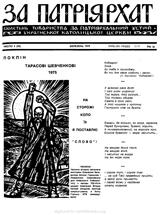 Patriarhat-1975-03-1