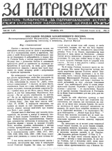 Patriarhat-1975-05-1