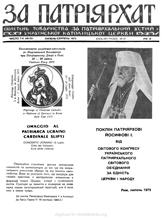 Patriarhat-1975-07-08-1