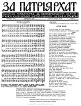 Patriarhat-1975-09-1