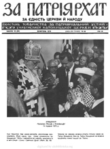 Patriarhat-1975-10-1