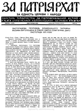 Patriarhat-1975-11-1
