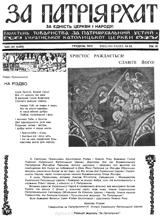 Patriarhat-1975-12-1