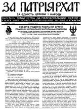 Patriarhat-1976-01-1