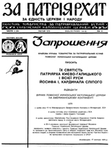 Patriarhat-1976-02-1