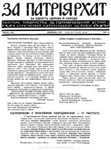 Patriarhat-1976-03-1