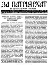 Patriarhat-1976-06-1