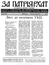 Patriarhat-1976-05-1