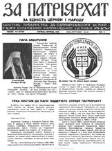 Patriarhat-1976-07-08-1