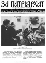 Patriarhat-1976-11-12-1