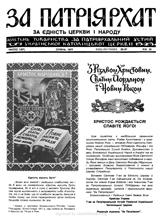 Patriarhat-1977-01-1