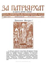 Patriarhat-1977-03-04-1