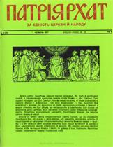 Patriarhat-1977-06-1