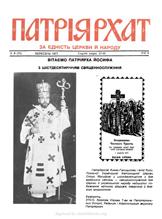 Patriarhat-1977-09-1