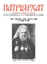 Patriarhat-1977-11-1