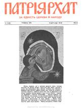 Patriarhat-1978-05-1