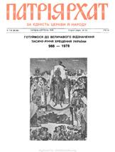 Patriarhat-1978-07-08-1