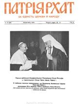 Patriarhat-1978-10-1