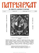 Patriarhat-1979-01-1
