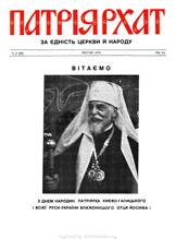 Patriarhat-1979-02-1