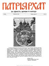 Patriarhat-1979-04-1