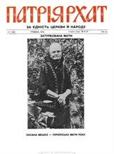 Patriarhat-1979-05-1