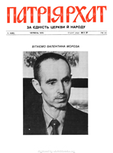 Patriarhat-1979-06-1