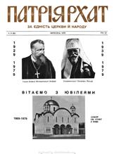 Patriarhat-1979-09-1