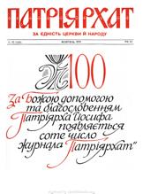 Patriarhat-1979-10-1
