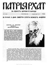 Patriarhat-1979-11-1