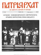 Patriarhat-1979-12-1