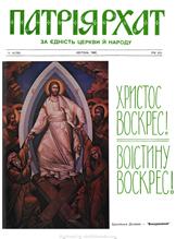 Patriarhat-1980-04-1