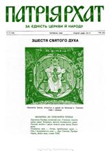 Patriarhat-1980-06-1