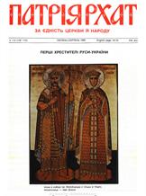 Patriarhat-1980-07-08-1
