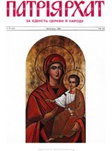 Patriarhat-1980-10-1
