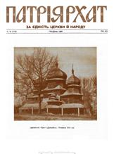 Patriarhat-1980-12-1