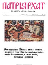 Patriarhat-1981-03-1