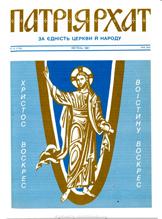 Patriarhat-1981-04-1